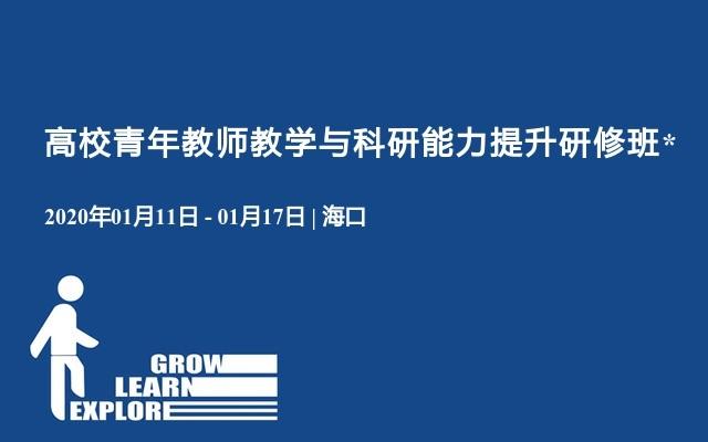 """2020高校青年教師教學與科研能力提升研修班(1月??诎啵?/>                                                      </a>                         <h3><a href=""""/event-1951930697.html"""" target=""""_blank"""">2020高校青年教師教學與科研能力提升研修班(1月??诎啵?/a></h3>                                          <p class="""