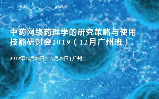 中藥網絡藥理學的研究策略與使用技能研討會2019(12月廣州班)