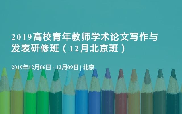 2019高校青年教師學術論文寫作與發表研修班(12月北京班)