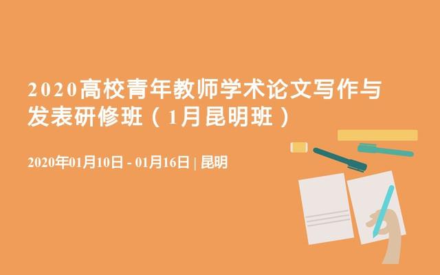 2020高校青年教師學術論文寫作與發表研修班(1月昆明班)