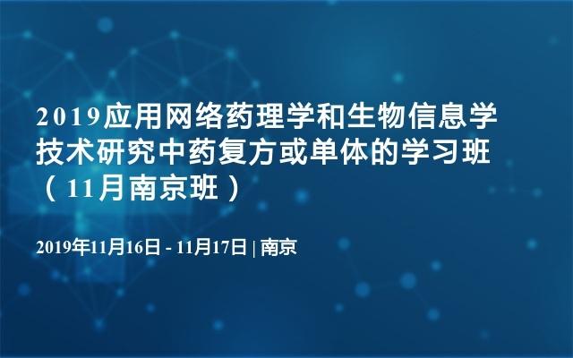 2019应用网络药理学和生物信息学技术研究中药复方或单体的学习班(11月南京班)
