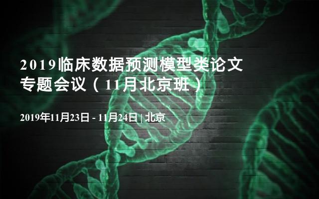 2019临床数据预测模型类论文专题会议(11月北京班)