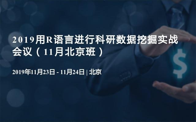 2019用R语言进行科研数据挖掘实战会议(11月北京班)