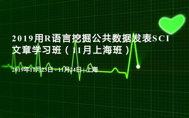 2019用R语言挖掘公共数据发表SCI文章学习班(11月上海班)