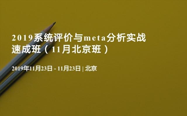 2019系统评价与meta分析实战速成班(11月北京班)
