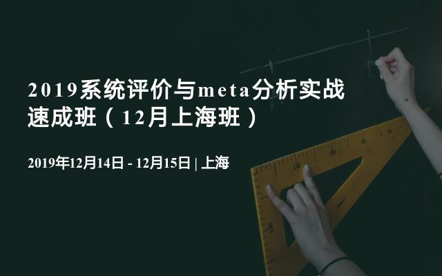 2019系统评价与meta分析实战速成班(12月上海班)