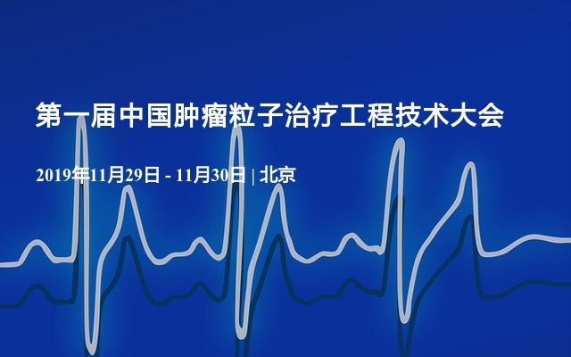 第一届中国肿瘤粒子治疗工程技术大会