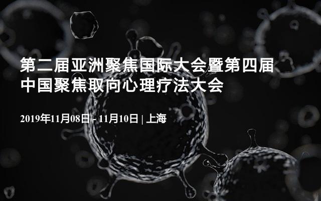 第二届亚洲聚焦国际大会暨第四届中国聚焦取向心理疗法大会