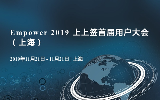 Empower 2019 上上签首届用户大会(上海)