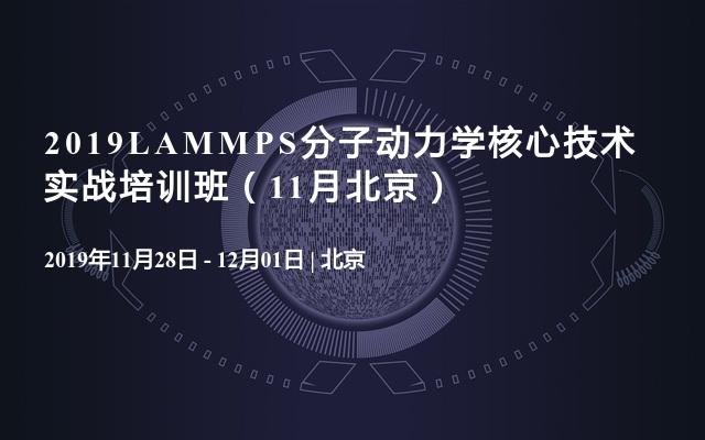 2019LAMMPS分子动力学核心技术实战培训班(11月北京)