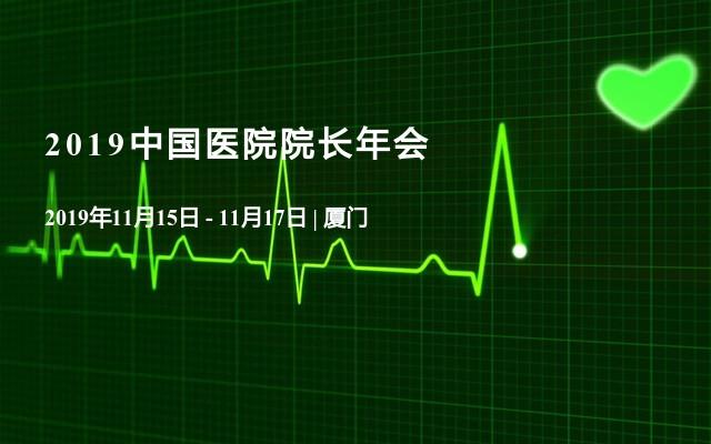 2019中国医院院长年会
