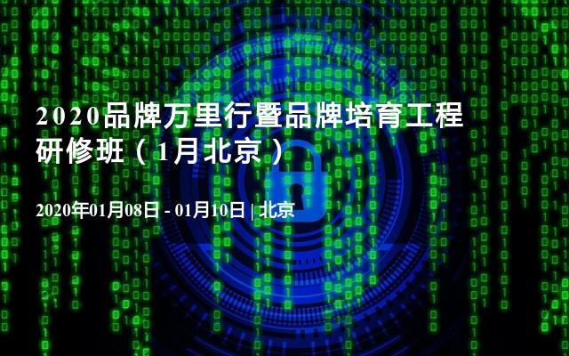 2020品牌万里行暨品牌培育工程研修班(1月北京)