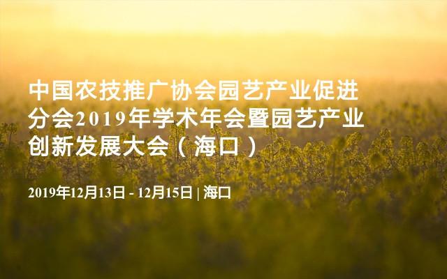 中國農技推廣協會園藝產業促進分會2019年學術年會暨園藝產業創新發展大會(海口)