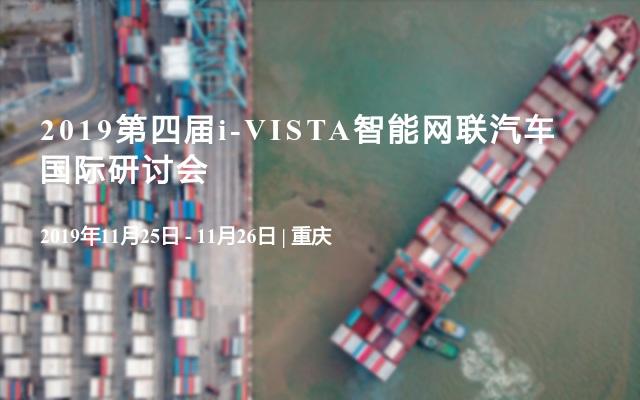 2019第四届i-VISTA智能网联汽车国际研讨会