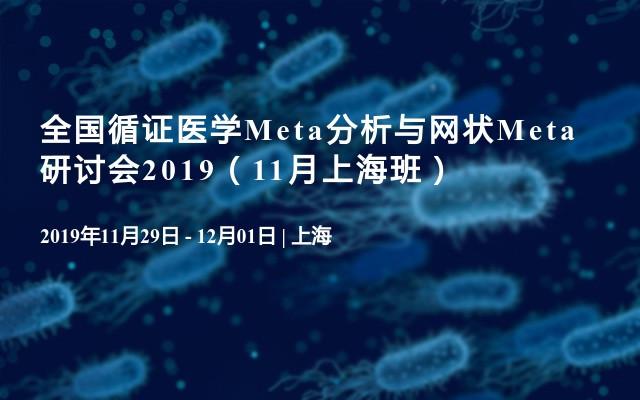 全国循证医学Meta分析与网状Meta研讨会2019(11月上海班)