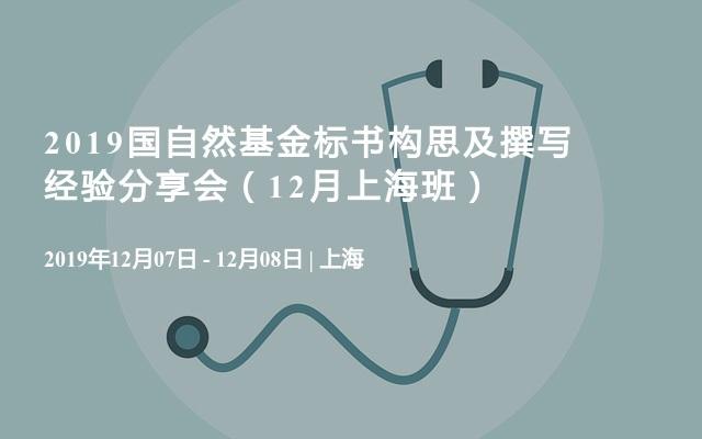2019国自然基金标书构思及撰写经验分享会(12月上海班)