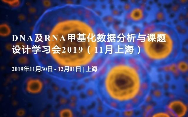 DNA及RNA甲基化数据分析与课题设计学习会2019(11月上海)