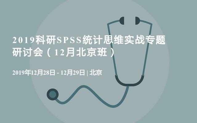 2019科研SPSS统计思维实战专题研讨会(12月北京班)