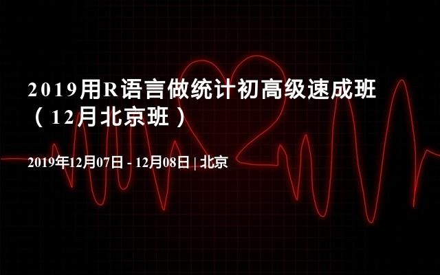 2019用R语言做统计初高级速成班(12月北京班)