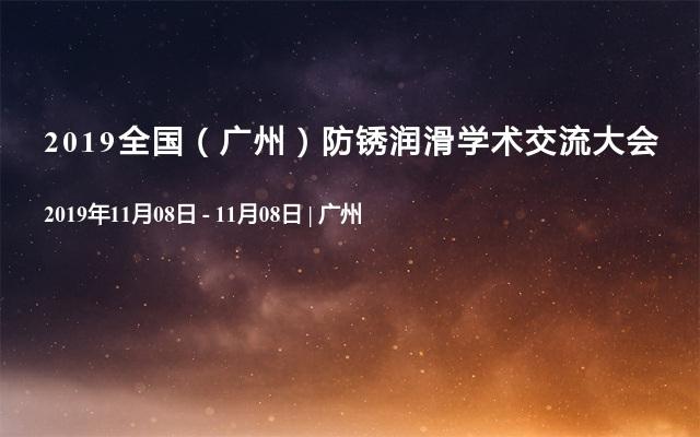 2019全国(广州)防锈润滑学术交流大会