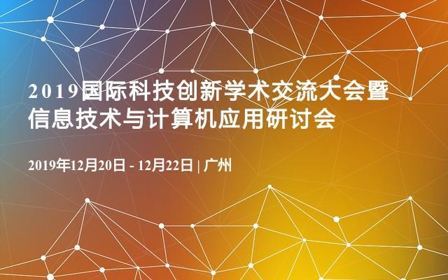 2019国际科技创新学术交流大会暨信息技术与计算机应用研讨会