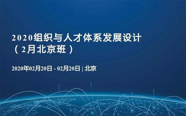 2020组织与人才体系发展设计(2月北京班)