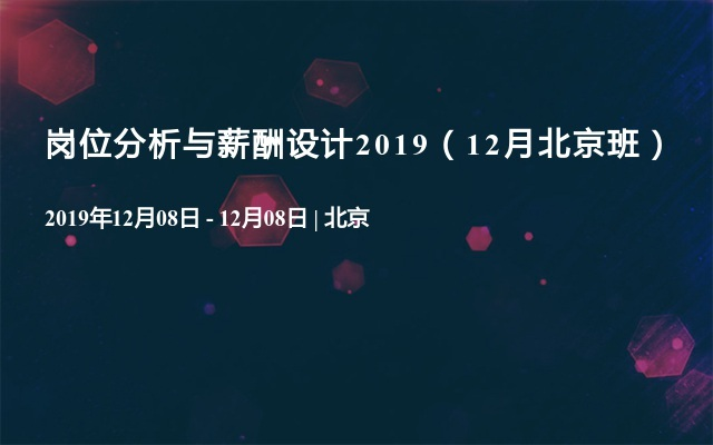 岗位分析与薪酬设计2019(12月北京班)
