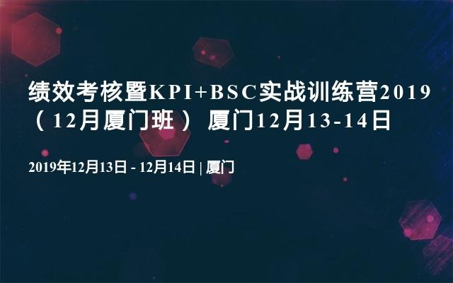 绩效考核暨KPI+BSC实战训练营2019(12月厦门班) 厦门12月13-14日