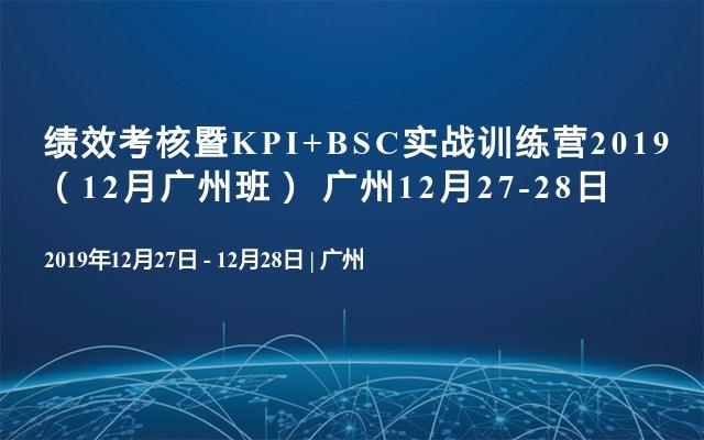 绩效考核暨KPI+BSC实战训练营2019(12月广州班) 广州12月27-28日