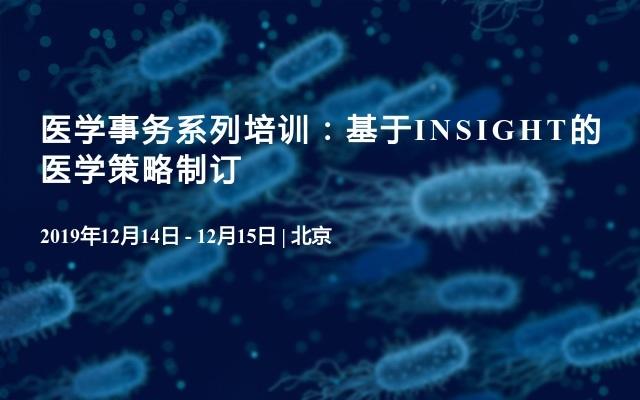 2019医学事务系列培训:基于INSIGHT的医学策略制订(12月北京)