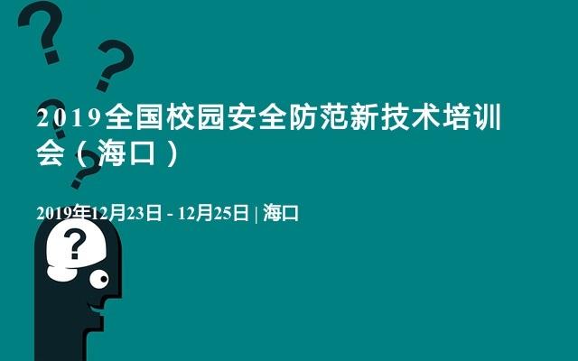 2019全国校园安全防范新技术培训会(海口)