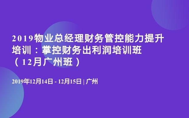 2019物业总经理财务管控能力提升培训:掌控财务出利润培训班(12月广州班)