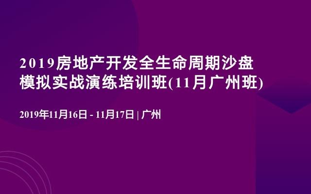 2019房地产开发全生命周期沙盘模拟实战演练培训班(11月广州班)