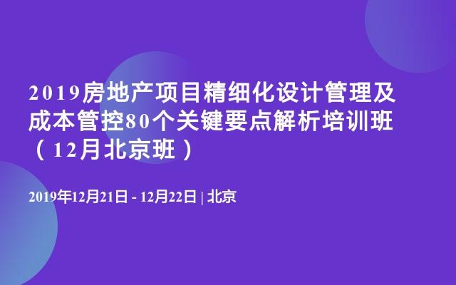 2019房地产项目精细化设计管理及成本管控80个关键要点解析培训班(12月北京班)