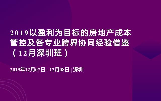 2019以盈利为目标的房地产成本管控及各专业跨界协同经验借鉴(12月深圳班)