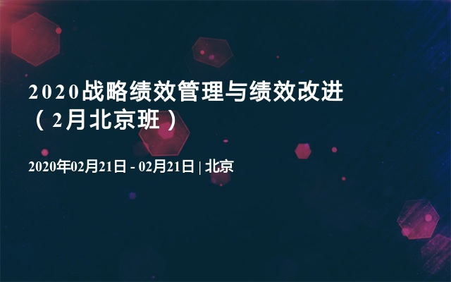 2020战略绩效管理与绩效改进(2月北京班)