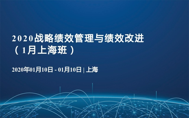 2020战略绩效管理与绩效改进(1月上海班)