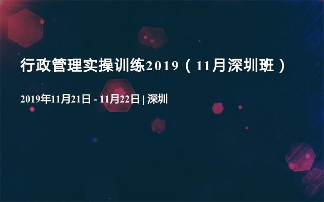 行政管理实操训练2019(11月深圳班)