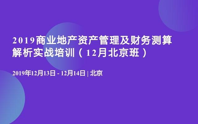 2019商业地产资产管理及财务测算解析实战培训(12月北京班)