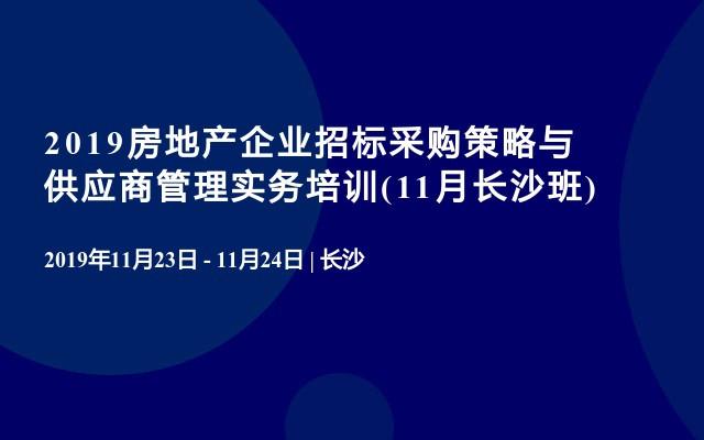 2019房地产企业招标采购策略与供应商管理实务培训(11月长沙班)