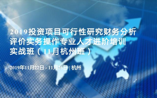2019投资项目可行性研究财务分析评价实务操作专业人才进阶培训实战班(11月杭州班)