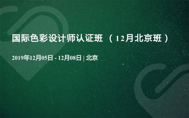 国际色彩设计师认证班 (12月北京班)