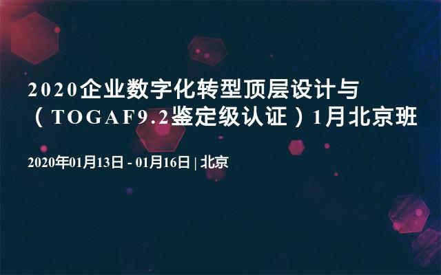 2020企业数字化转型顶层设计与(TOGAF9.2鉴定级认证)1月北京班