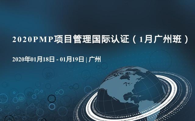 2020PMP项目管理国际认证(1月广州班)