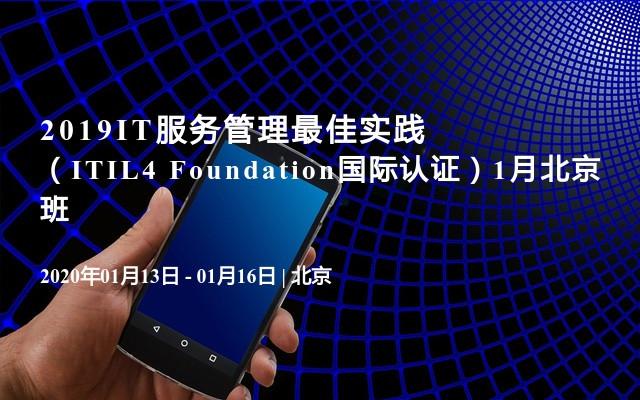 2020IT服务管理最佳实践(ITIL4 Foundation国际认证)1月北京班