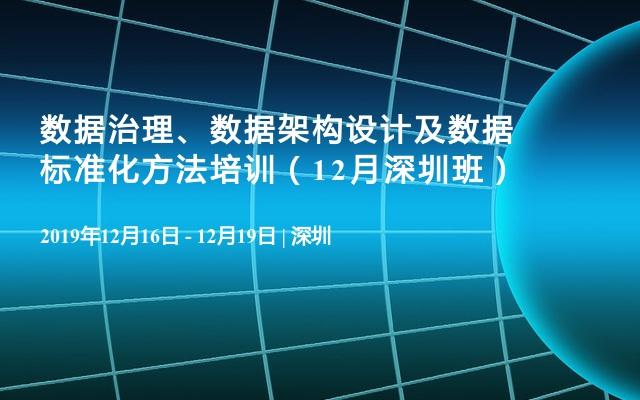 数据治理、数据架构设计及数据标准化方法培训(12月深圳班)