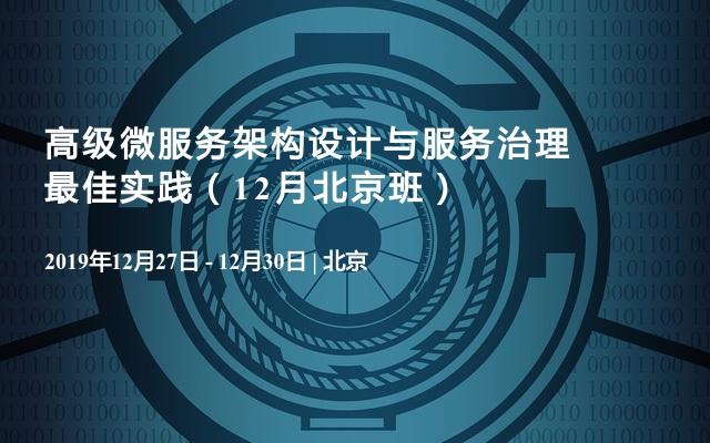 高级微服务架构设计与服务治理最佳实践(12月北京班)