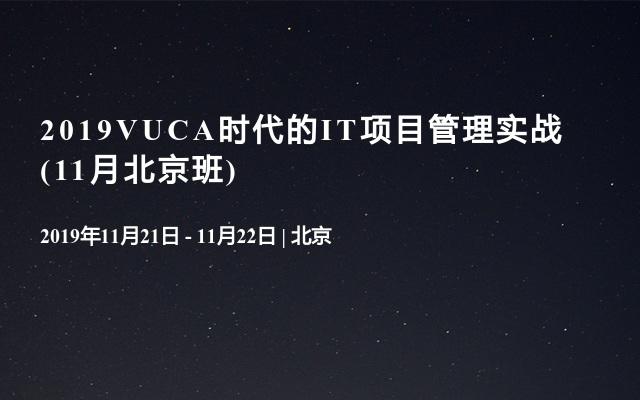 2019VUCA时代的IT项目管理实战(11月北京班)