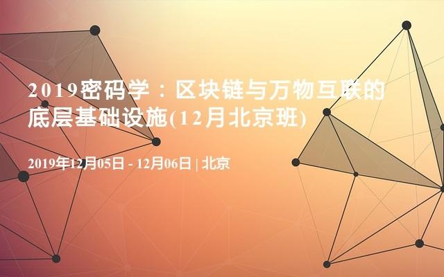 2019密碼學:區塊鏈與萬物互聯的底層基礎設施培訓(12月北京班)