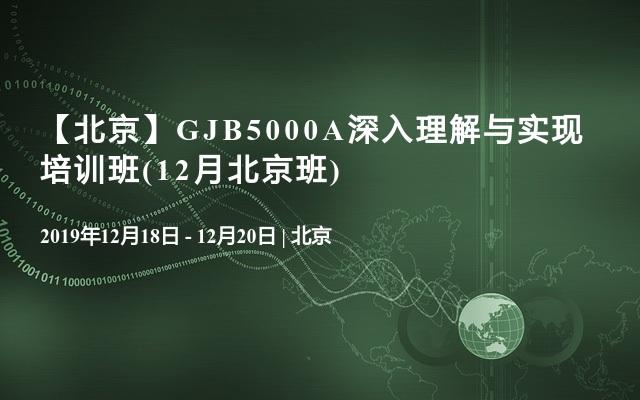 【北京】GJB5000A深入理解与实现培训班(12月北京班)